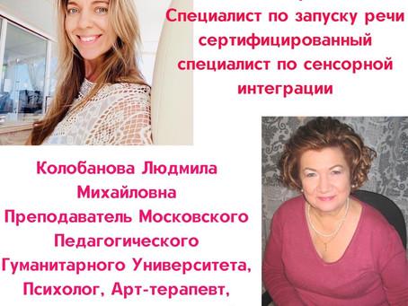 Онлайн-семинар для родителей с неговорящими детьми