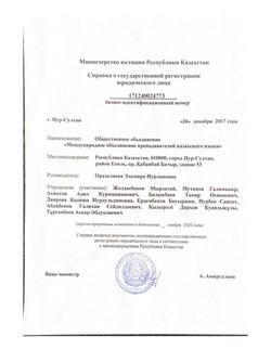 Анықтама рус 2020_Page_1