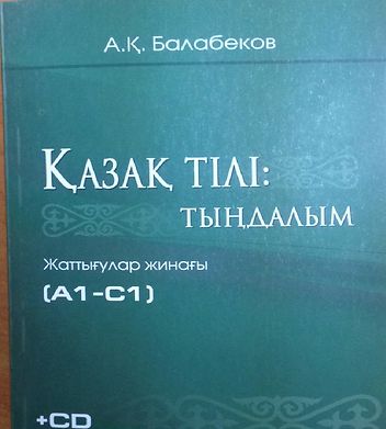 Балабеков Тыңдалым.bmp