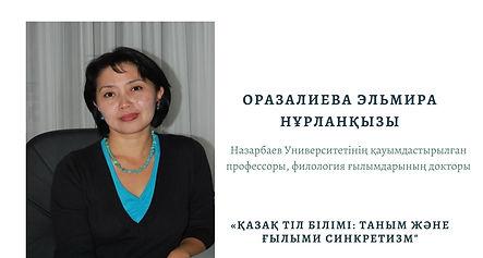 Elmira KAZ.jpg