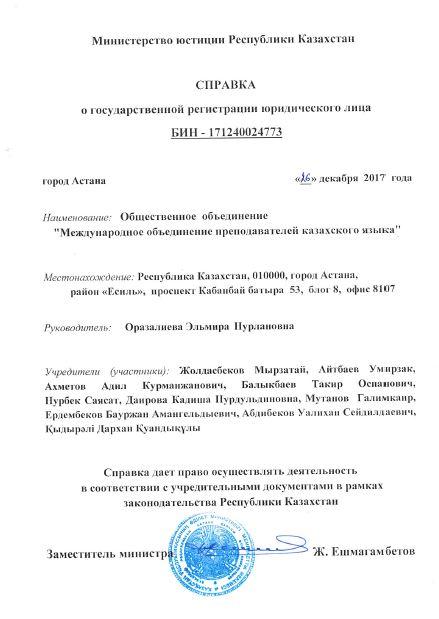 Справка о государственной регистрации