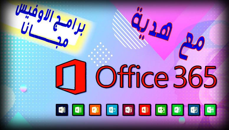 مجانا برامج Microsoft office وبدون تحميل