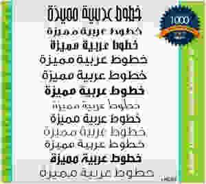 خطوط عربية مميزة