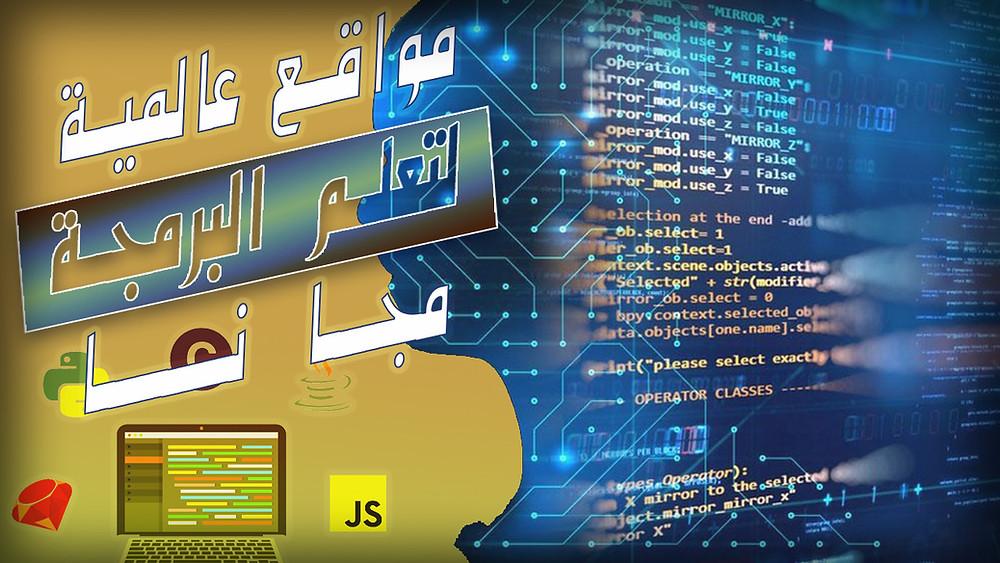 مواقع تعليم برمجة مجانا