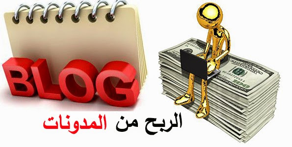 how-to-earn-money-from-blogger-الربح-من-المدونات