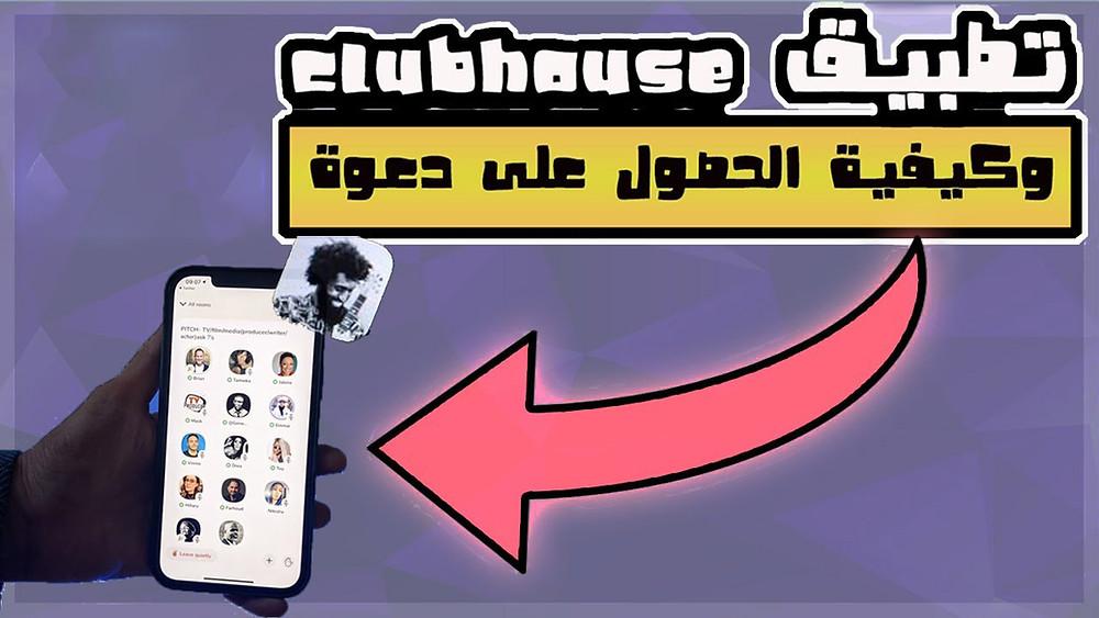 ما هو تطبيق Clubhouse وكيفية الحصول على دعوة