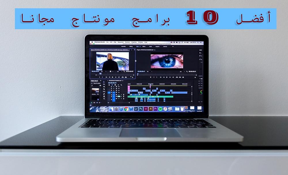 أفضل 10 برامج مونتاج للفيديوهات مجانا