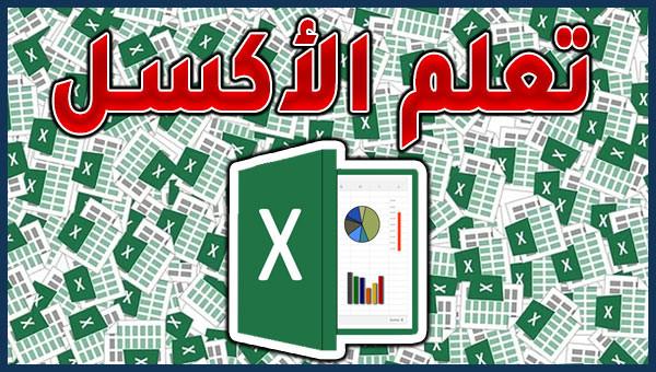 كل ما تحتاجه لتعلم المايكروسوفت اكسل Excel