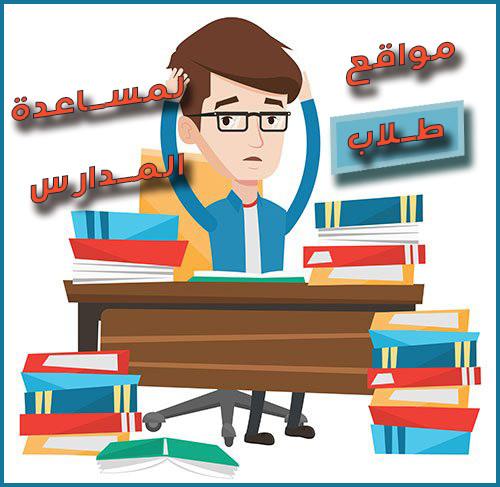 مواقع لمساعدة طلاب المدارس