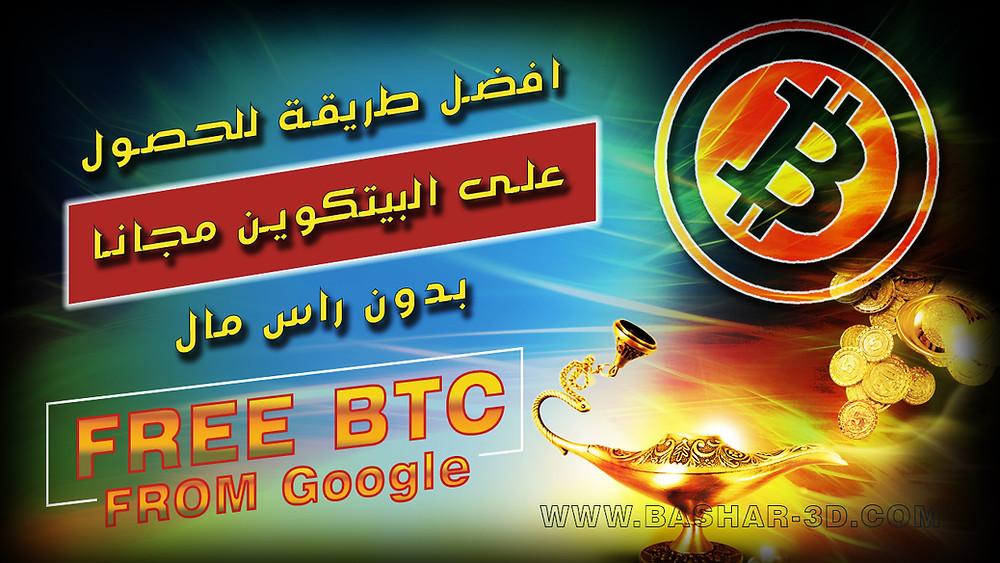 افضل طريقة للحصول على البيتكوين مجانا بالموبايل Free Bitcoin