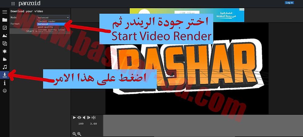انشاء فيديو تعريفي مجانا