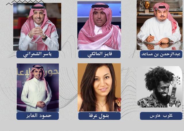 مشاهير عرب في كلوب هاوس