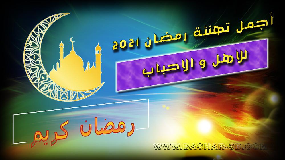 أجمل تهنئة رمضان 2021 للاهل و الاحباب