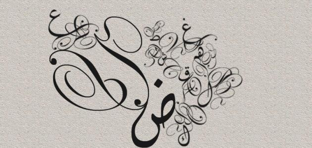 كلمات عربية