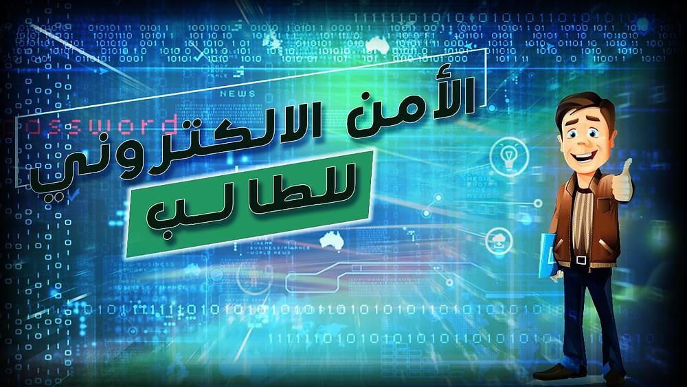 السلامة الرقمية