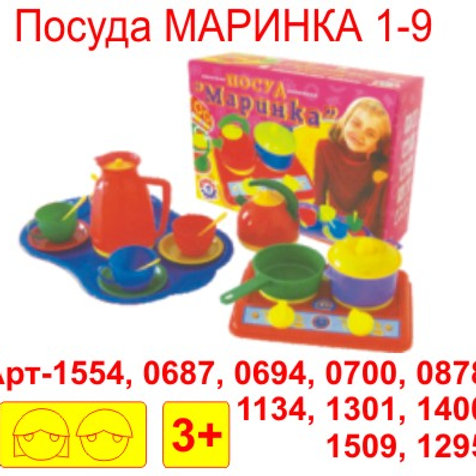 56-381 ИГРУШКА ПОСУДА МАРИНКА 1 пвх арт.0687 (Тех)