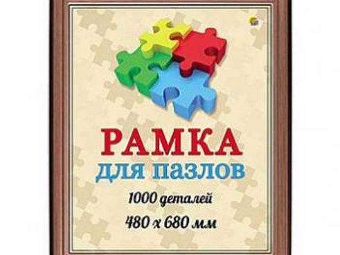 03-898 РАМКА ДЛЯ ПАЗЛОВ 1000 дет.пластик 68*48 БУК(РК)