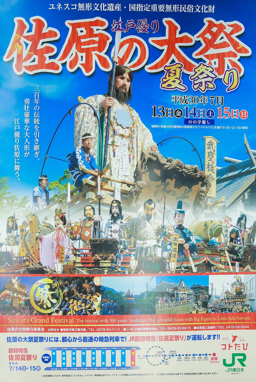 佐原の大祭夏祭りポスター
