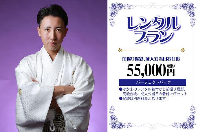 男子袴レンタルプランbanner_B.jpg