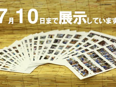4/24 引き廻しの写真展示は7月10日まで