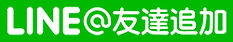 LINE@友達追加ボタン|Yamadaya|振袖|佐原|成田|潮来|神栖|鹿嶋|行方|稲敷|