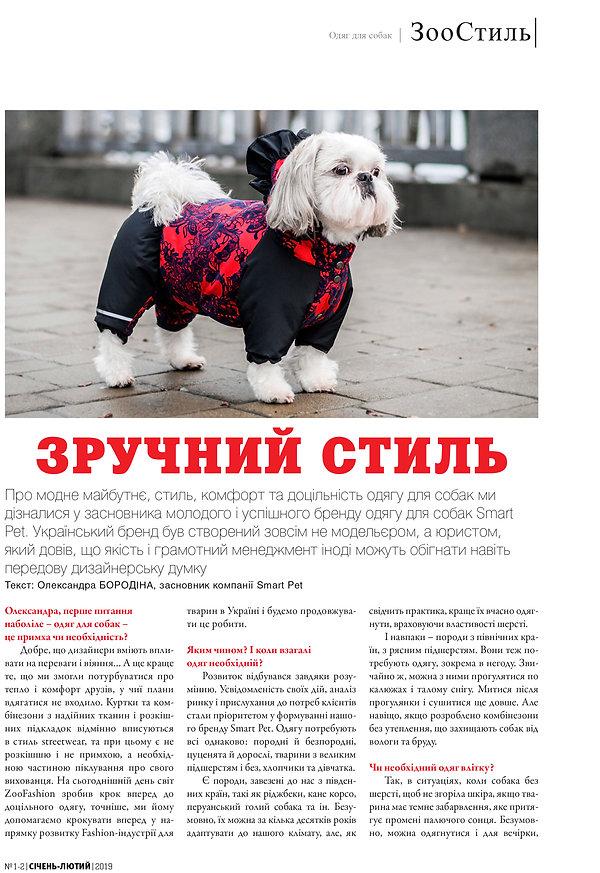 ЗооСтиль_Одежа-1.jpg