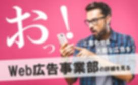 事業部_広告.JPG