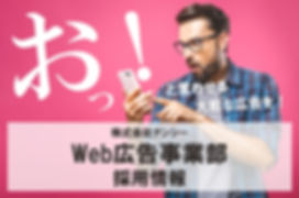 事業部_広告ヘッダ用.JPG