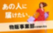 事業部_物販.JPG