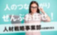 事業部_人材.JPG
