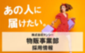 事業部_物販ヘッダ用.JPG