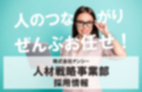 事業部_人材ヘッダ用.JPG