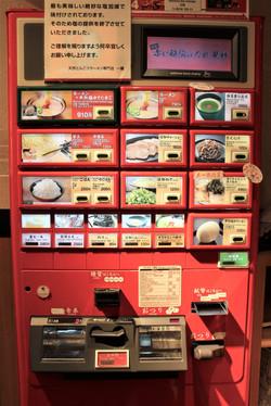 Order Ticket Machine