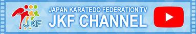 jkf_channel_banner.jpg