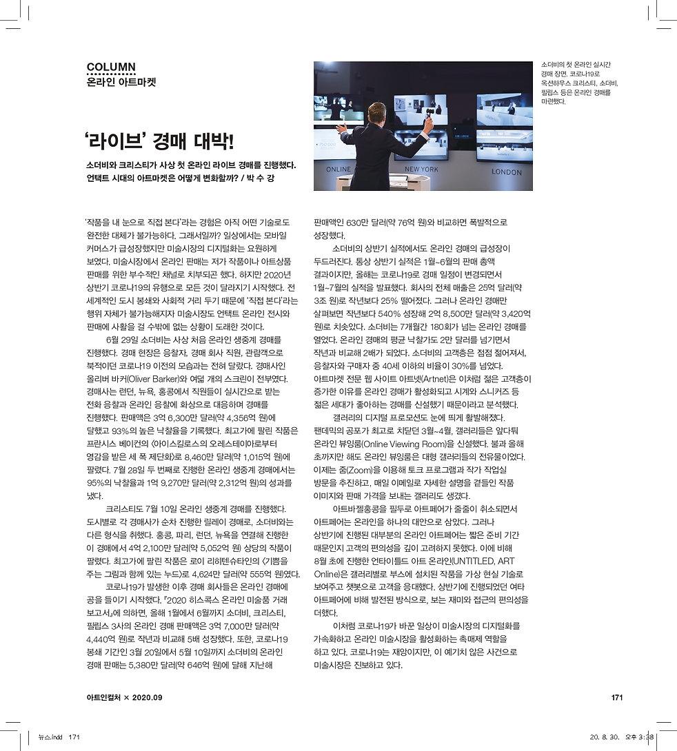 9월호 뉴스_온라인 아트마켓_page-0001.jpg