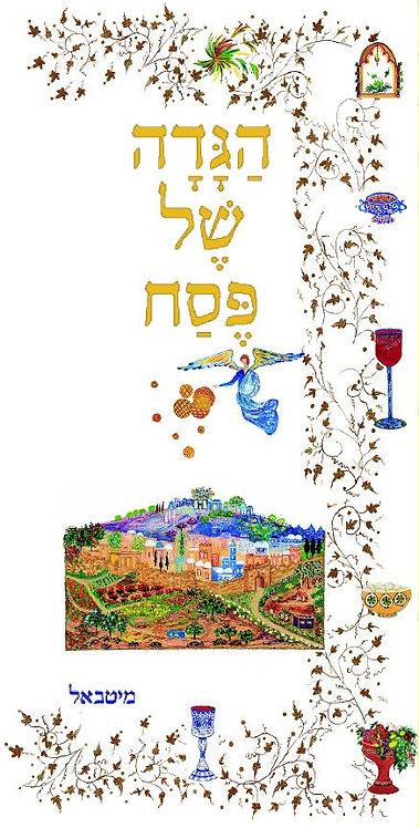 Passover Hagada