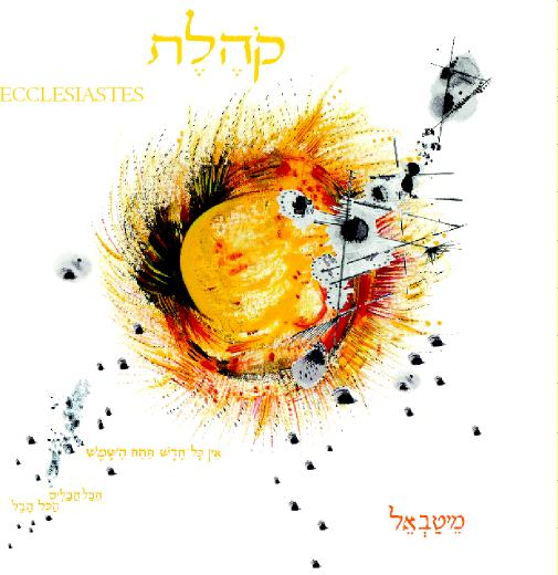 judaism_books_megilloth_ecclesiastes