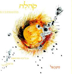 judaism_books_megilloth_ecclesiastes