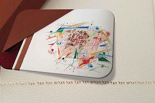 Qohelet Ecclesiastes קהלת Bibliophile Edition