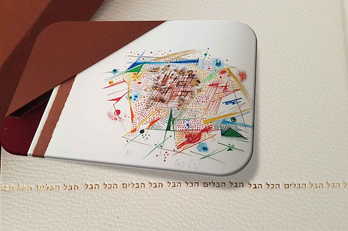 Qohelet Ecclesiastes Bibliophile Edition
