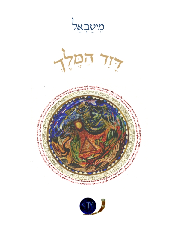 judaism_books_david