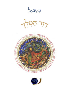 judaism_books_david