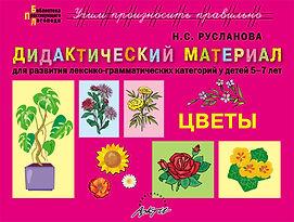 Русланова Н.С. Дидактический материал дляразвития лексико-грамматических категорий удетей 5–7 лет. Цветы