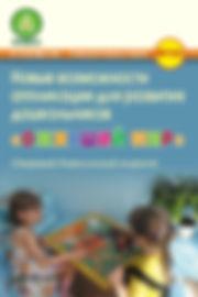 Новые возможности аппликации для развития дошкольников: «Оживший мир». Часть вторая: старший дошкольный возраст / Под ред. Н.В.Микляевой