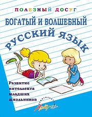 Т.А. Попова Богатый и волшебный русский язык. Развитие интеллекта младших школьников