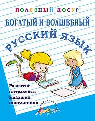 Попова Т.А. Богатый иволшебный русский язык