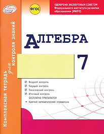 ГальперинаА.Р.  Алгебра: Комплексная тетрадь для контроля знаний. 7 класс