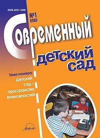 Cover № 1_2020.jpg