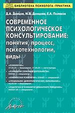 Д.А. Донцов, М.В. Донцова, Е.А. Поляков Современное психологическое консультирование: понятия, процесс, психотехнологии, виды
