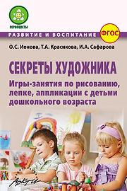 О.С. Ионова, Т.А. Красикова, И.А. Сафарова Секреты художника. Игры-занятия по рисованию, лепке, аппликации